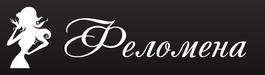 Феломена
