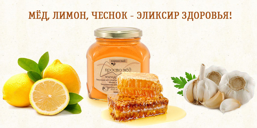 рецепт чеснока с лимоном для сосудов