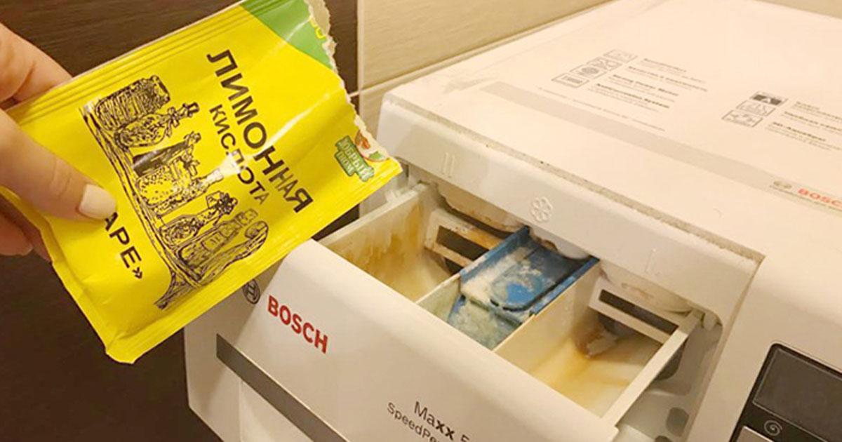 лимонная кислота для стиральной машины автомат